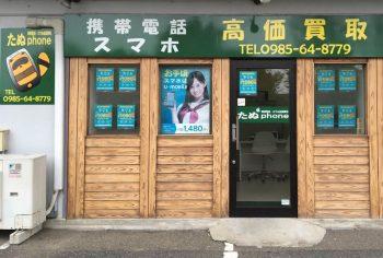 たぬphone 宮崎店 店舗外観